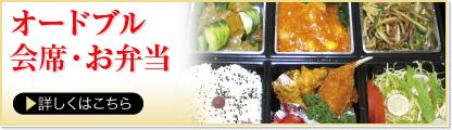 会席料理・お弁当